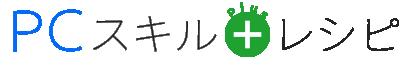 PCスキル+レシピ